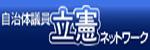 自治体議員立憲ネットワーク